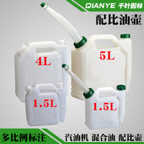 Saw jug large capacity lawn mower hedge trimmer gasoline two-stroke oil contrast oil jug mixing oil barrels
