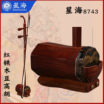 Beijing Xinghai Gaohu Musical Instrument Professional Redwood Gaohu Red Iron Wood Bean Material 8743 Octagonal Gaohu.