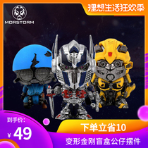 MORSTORM genuine Transformers Q version of the doll blind box Bumblebee Optimus Prime squeak Decepticon decoration
