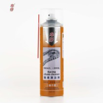 Car Aberdeen motorcycle chain cleaning agent oil seal chain cleaning agent