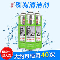 Car Aberdeen disc brake cleaner bicycle electric car car brake disc motor caliper abnormal sound elimination silencers