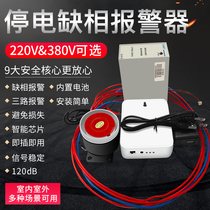 Power outage alarm 220V380V farm lack of phase power three-phase phone call Call SMS notification
