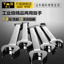 Dong Gong plum opening wrench 17 tool set a full set of 24 universal car wrenches household hardware tools