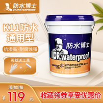 Color K11 universal waterproof glue coating kitchen between the yin and Yang angle tube mouth plugging polymer cement-based slurry