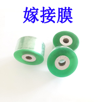 Grafting film special film grafting straps fruit tree seedlings dressing tape without knotting self-adhesive wrapping film