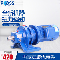 Pus bwd cycloid reducer three-phase 380v planetary copper core xwd tooth copper core motor low speed motor