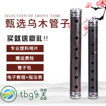 Tube instrument Ebony Ebony tube tear tube beginners CDGF tune other complete factory direct gift Sentinel