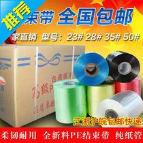 Ming Shuo-new material pe automatic end with a tear belt machine with a C-pack strapping plastic rope packing