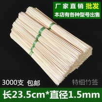Special fine bamboo 23 5cm*1 5mm cold pot string string fragrant one-time small string bowel bowl bowl chicken bamboo child