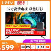 Music TV y32 official flagship store 32-inch Smart HD wifi network LCD flat-screen TV 40