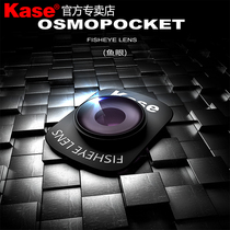 kase card color osmo pocket fisheye magnetic suction installation creative photography DJI pocket camera accessories