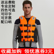 Adult life jackets large buoyancy boat fishing portable professional equipment snorkeling vest water survival sea rescue
