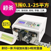 Computer striping bender hard-wire meter box cabinet BjV BVR line fully automatic stripcutting wire cutting wire peeling