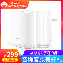 (Official authentic) Huawei Q2 Pro Sub router single loaded only picture support 1 drag 15 dual-band gigabit transmission wifi signal wireless router home duplex villa through the wall Wang