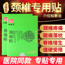 Chinese magnetic moxibustion hot paste cervical spondylosis special plaster pain pillow wealth package shoulder paste plaster adjuvant therapy paste