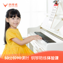 Fast sparring piano sparring 50 minutes 90 lesson hours online 1 to 1 course professional teacher online piano sparring