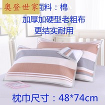 Old coarse cloth pillow towel cotton pair 48*74cm thickening and hard Type strong and durable