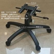 Chair foot five-star chair accessories rack plastic foot computer chair chassis turn office chair base nylon.