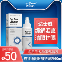 Dashway cat and dog universal eye care liquid disinfection antibacterial itching eye cleaning liquid 60ml pack