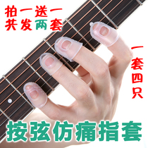 Play the guitar finger set finger pain-proof set fingertip protecter paste Yukri finger guard play guitar finger protective sleeve.