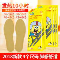 Hemerocallia self-heating insoles warm heating warm paste warm baby soles self-heating pads female cold warm foot foot paste male