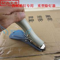 Carton in addition to nail pliers c hand pick up nail heavy lifter remove nailer effort-saving nail lifter special.