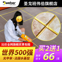 Saint-Gobain Wei Bo Mei seam agent tile tiles special waterproof construction tools household hook every sealant Wei Bo
