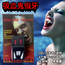 Halloween COS dentures vampire film costume costume props demon Fang Fang ghost zombie teeth
