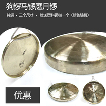 Dry rhyme wave musical instrument dog gong Ma gong Month gong gong gong gong gong three and a half instrument