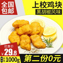 Colonel chicken nuggets frozen gold fried snacks semi-finished black pepper chicken fillet Mei Mai Le chicken steaks chicken corn family loaded