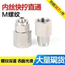 304 stainless steel inner wire quick-twist pressure gauge terminal M10*1 14*1 5 20*1 5-6 8mm trachea joint