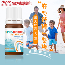 dipro Di Fu Le ab anbi Bao probiotics drops children Baby Baby conditioning gastrointestinal import probiotics 8ml