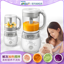 Philips Xinan Yi auxiliary food machine cooking one baby baby multi-function small electric mixer cooking machine