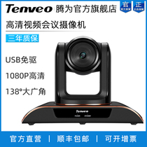 Tenveo Teng 1080p HD video conferencing camera USB drive-free large-angle conference system camera