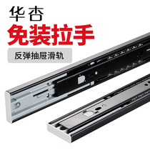 Free handle drawer rail damping buffer three-section rail by elastic touch mute guide rail self-bounce slide