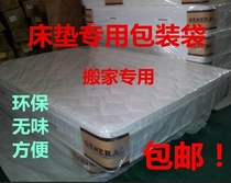 2018 mattress bag plastic film bag oversized plastic bag Moving Storage dustproof moisture Simmons bedspread
