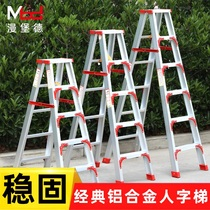 Home ladder thickened folding aluminum word ladder 2 meters double-sided project ladder climbing stairs ladder stool