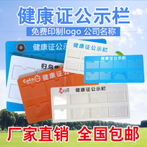 Health Card public display bar restaurant cafeteria hotel acrylic box staff display board staff photo bulletin board