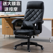 Computer chair Home Office Chair boss chair chair lift backrest chair can lie in the study conference chair leather seat business