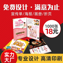 Flyer advertising paper opened free design printing production custom-made printed single-sided a4 single-page printed color page poster three fold double-sided dm color album small batch order