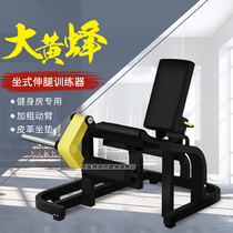 Bumblebee commercial sitting leg trainer maintenance-free hanging equipment gym special leg equipment Hummer