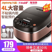 Nine Yang electric rice cooker 4L home intelligent reservation Cooking Pot 1 Automatic 2 multi-function 3 large capacity 4-5-6-8 people