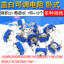 Blue-and-white adjustable resistor RM065 capacitor Horizontal 10K 20K 50KR Ohm 103 203 503.
