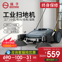 Yangzi sweeper push-type unpowered Factory industrial workshop property cleaning warehouse road dust cleaning truck