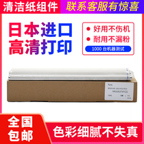 Mid-Pulpy MX-4528 283 363 453 503 364 365 464 465 564 565N 3608 4608 5608 3658 4608 Fixer Cleaning Paper Assembly