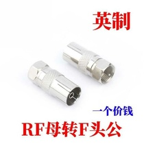 Closed line antenna plug cable set-top box signal male and female connection cable f head antenna switch to the docking head