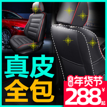 Leather seat cover all-inclusive custom-specific cushion 20 new four seasons universal seat cover leather full surround car cushion