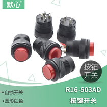Silent red self-locking non-self-locking with lights round button switch 3A 250VAC four-legged