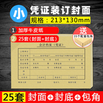 213 x 130 Accounting Voucher Cover Small Financial Bookkeeping Binding Seal Cover 210 x 127 Voucher Paper Cover