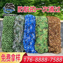 Camouflage net military green net shading net outdoor camouflage camouflage anti-counterfeiting jungle mountain shade net cloth aerial cover Yin